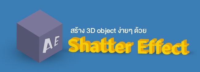 shatter_thumb