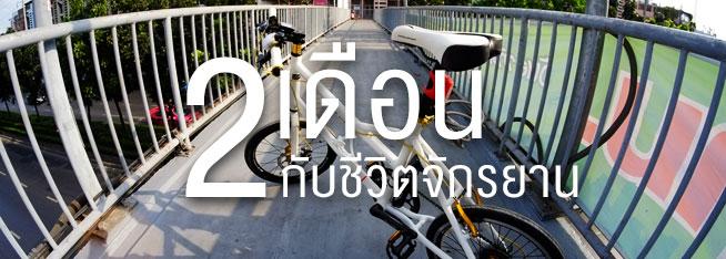 thumb-bike
