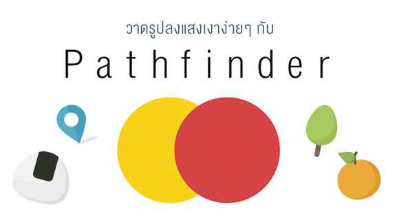 path-thumb