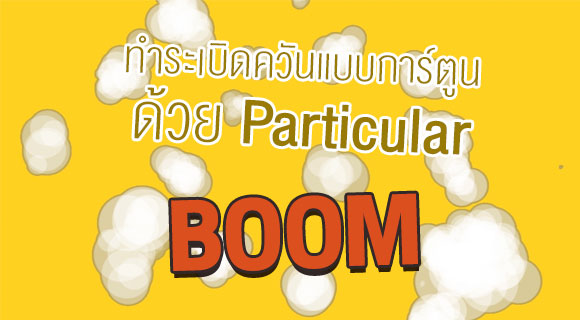 boom-thumb