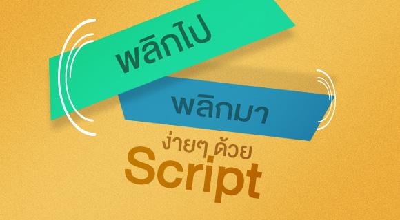 script-thumb